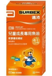 亞培 適沛 心美力 兒童成長專用魚油 60顆/瓶 效期2020年3月◆德瑞健康家◆