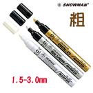 雪人 油漆筆/粗 1.5~3.0mm...