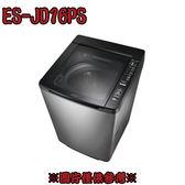 【SAMPO 聲寶】16公斤變頻洗衣機 ES-JD16PS