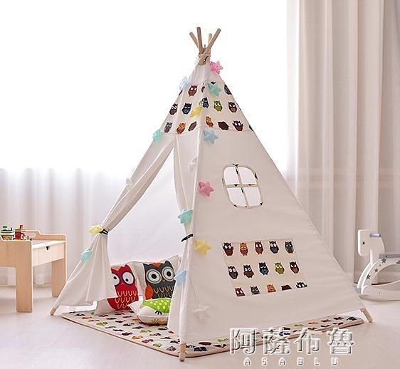 兒童帳篷 哎呦寶貝兒童遊戲帳篷室內游戲屋家用印第安小房子男孩女孩寶寶玩具屋 MKS阿薩布魯