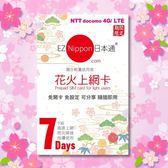 【特惠】EZ Nippon日本花火上網卡(7天/1GB)※輕量使用者最佳選擇