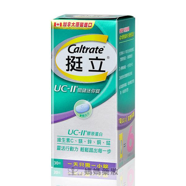 (剪盒蓋優惠價)挺立 UC-II關鍵迷你錠 非變性第二型膠原蛋白30粒裝【媽媽藥妝】