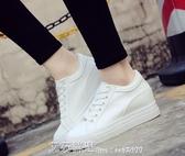 厚底內增高小白鞋女休閒鞋板鞋女白色百搭小黑鞋女鞋 艾莎