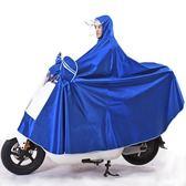 雨衣電動車雨披電瓶車雨衣摩托自行車騎行成人單人男女士加大zh902【大尺碼女王】
