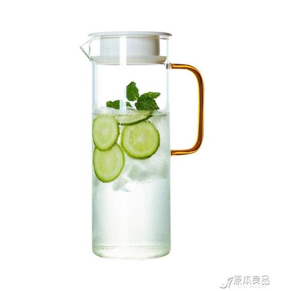冷水壺 耐熱防爆玻璃涼水壺1冷水壺果汁壺泡茶壺【快速出貨】