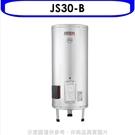 (全省安裝) 佳龍【JS30-B】30加侖儲備型電熱水器立地式熱水器 優質家電