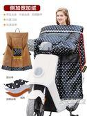 (1111購物節)擋風被電動車擋風被冬季刷毛加厚加大保暖防水防寒摩托電瓶自行車防風罩