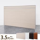 YoStyle 麗緻鋁框床頭片-單人3.5尺(四色) 單人床頭片 適用單人3.5尺床台 掀床