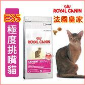 *WANG*法國皇家E33 挑嘴貓濃郁香味配方 貓飼料-2kg