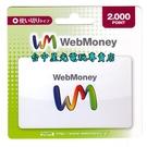 線上發卡【WM 點數卡】☆ 日本 WebMoney 2000點 儲值卡 虛擬貨幣 電子錢包 ☆【台中星光電玩】