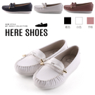 [Here Shoes] 2cm 舒適乳膠鞋墊 皮革紐結純色簡約莫卡辛休閒鞋 圓頭包鞋 小白鞋 MIT台灣製 -KN5031