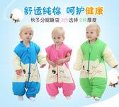 兒童睡袋嬰兒分腿式睡袋男女寶寶春秋夾棉防踢被睡衣    SQ10602『寶貝兒童裝』