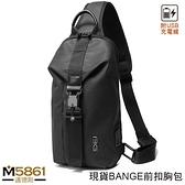【男包】胸包 BANGE 前扣拉鍊設計 男胸包 斜跨包 後背包/黑