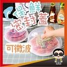 歐文購物 食物保鮮 台灣現貨 保鮮微波防塵密封蓋 保鮮蓋 密封蓋 防塵蓋 廚房食物蓋 微波食物蓋