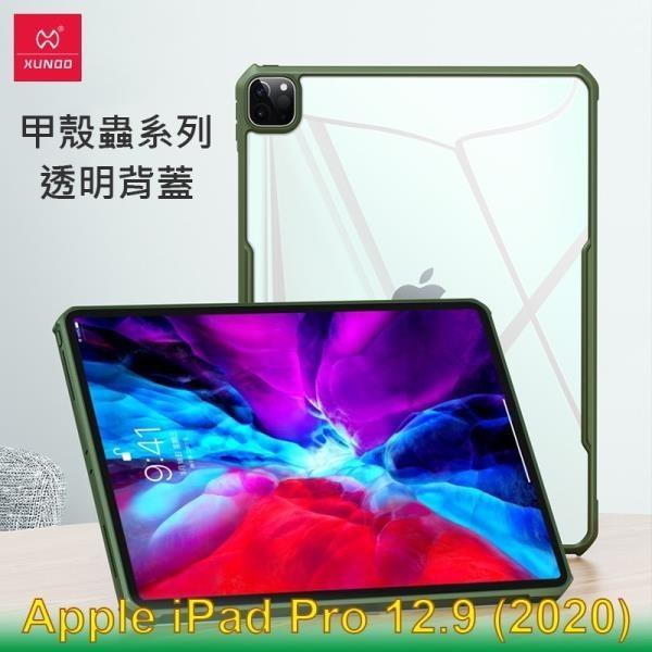 【南紡購物中心】XUNDD 訊迪 Apple iPad Pro 12.9 (2020) 甲殼蟲系列耐衝擊平板保護套 保護殼 透明背蓋
