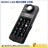 日本 SEKONIC C-800 數位光譜儀 公司貨 C800 測光表 測光儀 攝影 SSI 亮度表 精準測LED各種光