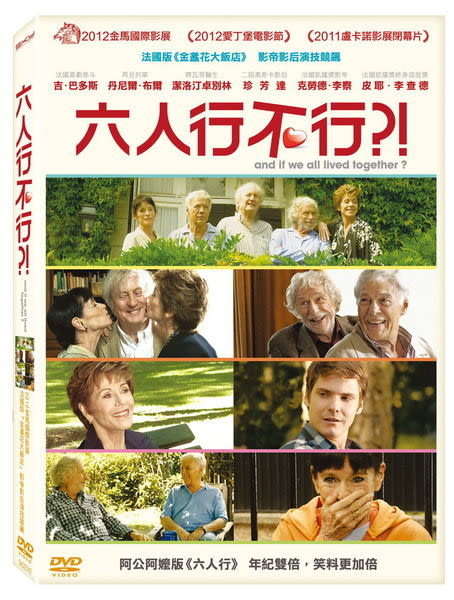 六人行不行! DVD And If We All Lived Together  (購潮8)