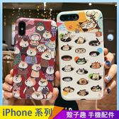 日系卡通插畫 iPhone iX i7 i8 i6 i6s plus 浮雕手機殼 汪星人 喵星人 保護殼保護套 防摔軟殼