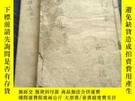 二手書博民逛書店中西匯通罕見完整Y307709 唐容川