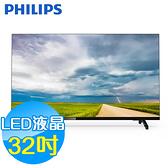 PHILIPS飛利浦 32吋 HD薄邊框液晶顯示器+視訊盒 32PHH5704