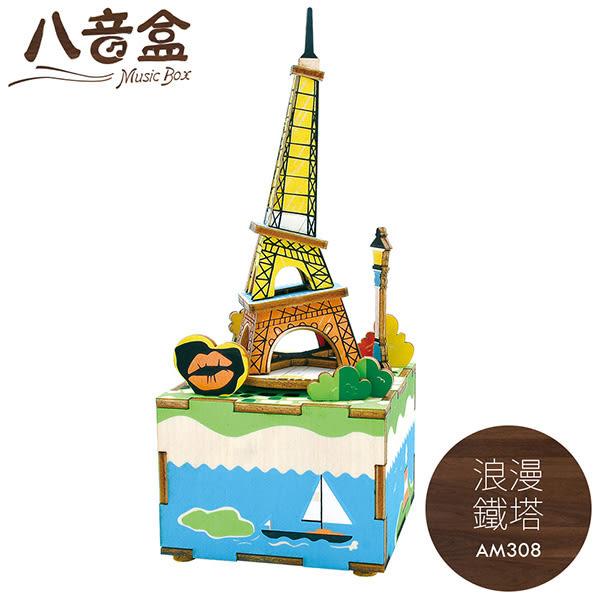 音樂盒 酷比樂Amuzinc DIY手作木製音樂盒 木質八音盒 浪漫鐵塔 AM308
