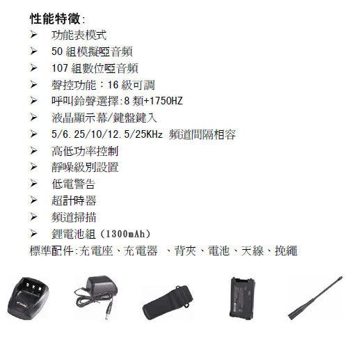 ◆台灣製造◆ HORA C-168U長距離無線對講機
