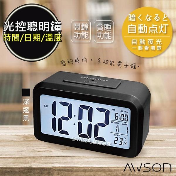 【日本AWSON歐森】光控電子鐘/智能鬧鐘/大數字時鐘(ATD-5351深邃黑)不再貪睡