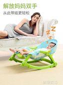 寶寶搖椅多功能搖搖椅搖籃床新生兒電動  創想數位igo