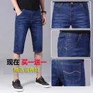 短褲買一送一 彈力夏季薄款牛仔短褲 男七分馬褲休閒五分褲子男士寬鬆直筒中褲潮