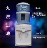 飲水機凈水機台式凈水桶家用直飲溫熱凈水器迷你過濾桶小型可加水igo全館免運 繁華街頭