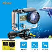 迷你相機 WIFI雙屏防水運動攝像機 高清4K運動相機 戶外潛水WIFI迷你運動DV 卡菲婭