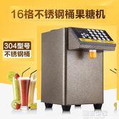 優瑪果糖機全自動果糖定量機16格商用定量機奶茶店專用設備MBS『潮流世家』