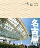 (二手書)名古屋小伴旅:co-Trip日本系列16