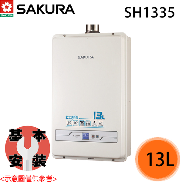 【SAKURA櫻花】13L 數位恆溫熱水器 SH1335