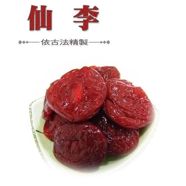 仙李 蜜餞 果乾 梅子 李子 200克 露營野餐下午茶點心零食 【正心堂】