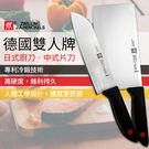 ZWILLING德國雙人中日式廚刀套組【...