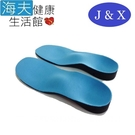 佳新 肢體裝具(未滅菌)【海夫】佳新醫療 人體工學 填充支撐設計 吸震 扁平足鞋墊 小孩款(JXFS-001)