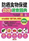 (二手書)防癌食物保健功效速查圖典