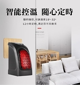 暖風機 台灣現貨 熱銷 暖風循環機 暖氣機 電暖器 速熱暖器機 暖風扇 電暖爐 迷你電暖器igo