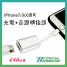 【刀鋒】現貨供應 蘋果iPhone7 8 X充電+音源轉接線 二合一轉接線 Lightning 支援線控 數據傳輸