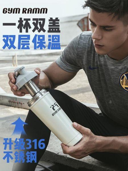 gym ramm蛋白粉搖搖杯不銹鋼保溫健身運動水杯奶昔攪拌便攜搖杯 免運