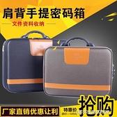 行李箱家居證件資料收納箱子手提密碼箱商務公文箱包工具儀器旅行箱男包 傑克型男館