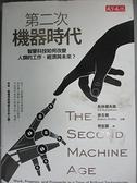 【書寶二手書T1/財經企管_NEL】第二次機器時代-智慧科技如何改變人類的工作經濟與未來