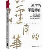 漢字的華麗轉身:漢字的源流、演進與未來的生命【城邦讀書花園】