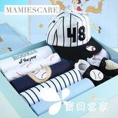 嬰兒禮盒春夏季純棉套盒 男寶寶滿月禮物送禮高檔新生兒禮盒套裝