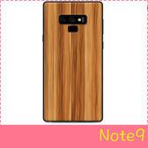 【萌萌噠】三星 Galaxy Note9   純色簡約款 仿木紋 大理石彩繪保護殼 超薄全包軟殼 手機殼 手機套