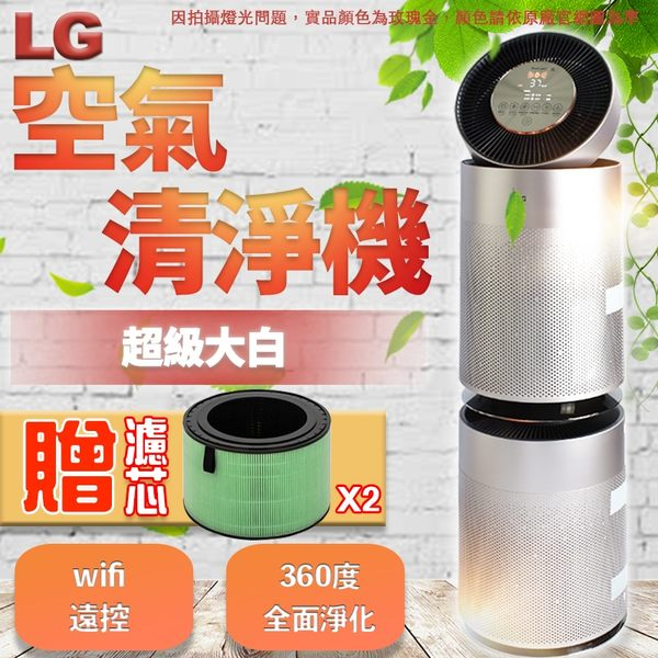 【送原廠濾心*2】LG PuriCare™ 360° 空氣清淨機 AS951DPT0 玫瑰金