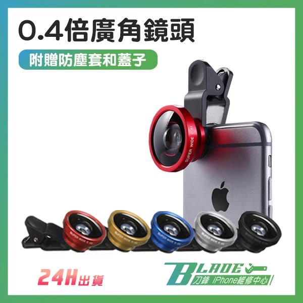 【刀鋒】0.4倍廣角鏡頭 特效鏡頭 手機鏡頭 4倍廣角鏡 自拍神器 手機/平板通用 附贈防塵套