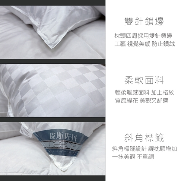 【皮斯佐丹】飯店專用緹花羽絨枕_TRP多利寶