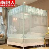 蚊帳 南極人公主風蚊帳 1.8m床 雙人家用三開門方頂拉鍊加密加厚1.5米JD 新年鉅惠